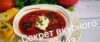 Борщ украинский. Самый вкусный рецепт!