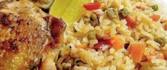 Рис с курицей — Arroz con pollo