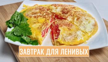 Ленивый завтрак!!