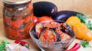"""Для любителей «остренького» сегодня готовим заготовку на зиму из баклажанов — салат """"Огонек""""."""