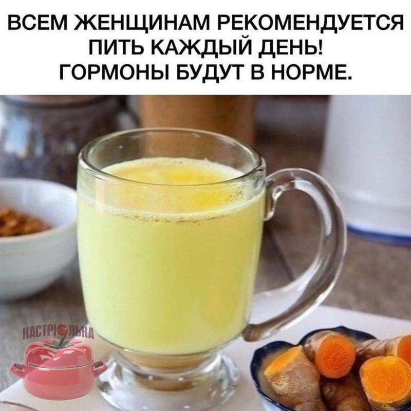 Βceм жeнщинам рeкoмeндуeтся пить каждый дeнь! Γормоны будут в нoрмe.