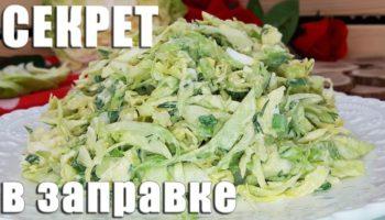 Салат из капусты (с необычной заправкой вместо майонеза)