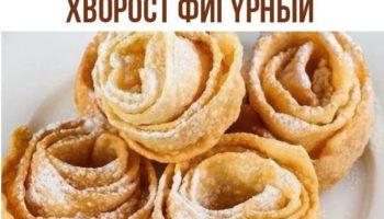 Хвopocт фигypный