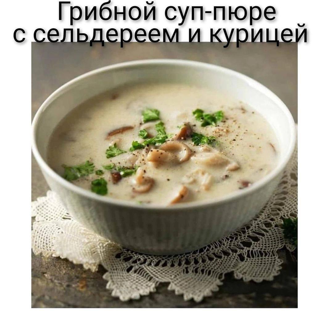 Грибной суп-пюре с сельдереем и курицей